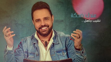حسين الصايغ - شكد تنحب - اوديو حصري