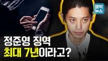 [엠빅뉴스] '불법 동영상' 연예인들이 받게 될 처벌은?!
