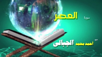 القران الكريم كاملا بصوت الشيخ احمد محمد الجبالى  سورة العصر