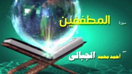 القران الكريم كاملا بصوت الشيخ احمد محمد الجبالى سورة المطففين