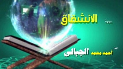 القران الكريم كاملا بصوت الشيخ احمد محمد الجبالى  سورة الانشقاق