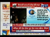 Top Stories of the Day with Deepak Chaurasia| Nehle Pe Dehla