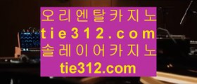 클락여자 ⅛ ✅카지노사이트추천 (T I E 3 1 2 .COM) 바카라사이트추천✅ ⅛ 클락여자
