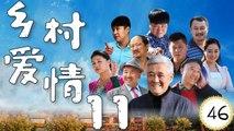 【超清】《乡村爱情11》第46集 刘能/赵四/谢广坤/宋晓峰/赵本山/狄龙