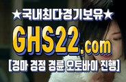 스크린경마 GHS 22 . 컴 ♁ 스크린경마
