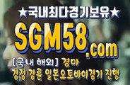 온라인경마사이트 SGM 58 . 컴 ♞