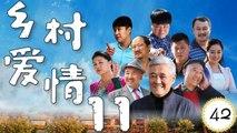 【超清】《乡村爱情11》第42集 刘能/赵四/谢广坤/宋晓峰/赵本山/狄龙
