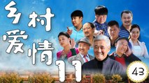 【超清】《乡村爱情11》第43集 刘能/赵四/谢广坤/宋晓峰/赵本山/狄龙