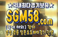 인터넷경마사이트주소 SGM 58 . 콤 ♞