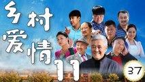 【超清】《乡村爱情11》第37集 刘能/赵四/谢广坤/宋晓峰/赵本山/狄龙