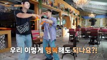 Travel The World on EXO's Ladder S2 E41
