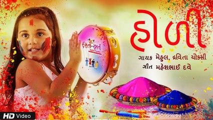 Holi Special Children Song - Gujarati | Hasta Ramta | Mehul Surti | Children Song