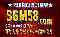 일본경마사이트 SGM 58 . 컴 ❡