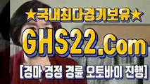 경정사이트 ★ [GHS22 쩜 컴] ◎ 일본경정경륜사이트