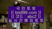 실시간토토  bis999.com 코드 --> abc2  실시간토토   실시간토토  bis999.com 코드 --> abc2  실시간토토   실시간토토  bis999.com 코드 --> abc2  실시간토토   실시간토토  bis999.com 코드 --> abc2  실시간토토  토토검증  bis999.com 코드 --> abc2  토토검증  토토검증  bis999.com 코드 --> abc2  토토검증