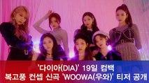 컴백 다이아(DIA), 신나는 복고 댄스 신곡 'WOOWA(우와)' 티저 공개