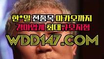 온라인경마사이트 실시간경마 W DD 1 4 7 . 씨오엠 검빛유료마번