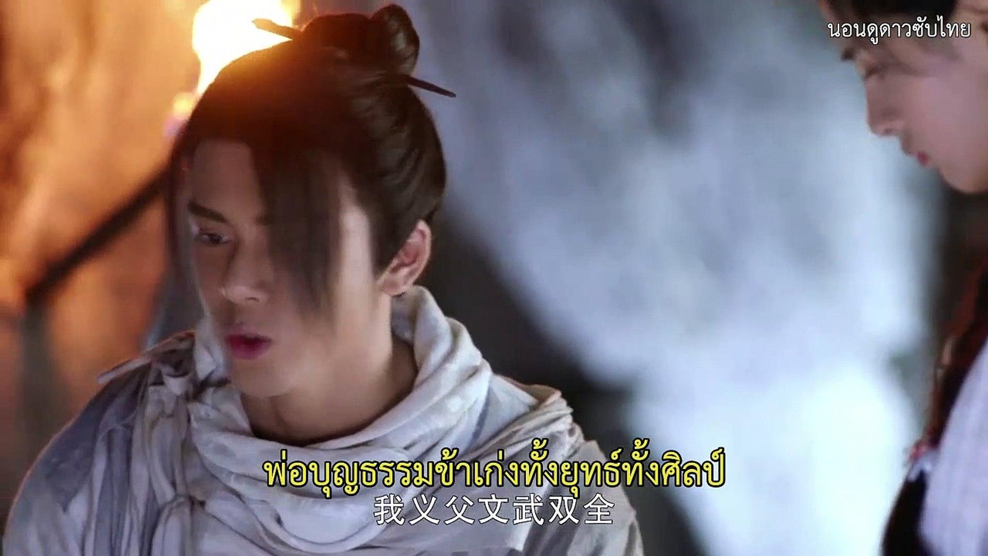 ดาบมังกรหยก2019 ซับไทย ตอนที่ 20