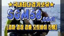 검빛사이트 ♧ 「SGM 58. 시오엠」 ♂ 고배당경마예상지