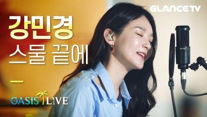 강민경(Kang min kyung) - 스물 끝에 LIVE 나다 싶은사람은 일단 클릭! 이거슨 김광석 서른즈음에를 이을 청춘 노래닷 [오아시스 라이브]