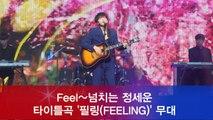 정세운 컴백 쇼케이스, 타이틀곡 '필링(FEELING)' 무대