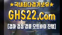 스크린경마사이트주소 ⇒ GHS22 .COM ⇔ 인터넷경정사이트
