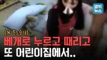 [엠빅뉴스] 숨 못쉬게 누르고 멱살까지? 또 벌어진 아동학대, 대체 언제까지 이럴래?