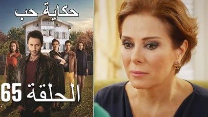 حكاية حب - الحلقة 65 - Hikayat Hob