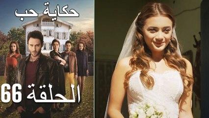 حكاية حب - الحلقة 66 - Hikayat Hob