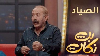 صياد رمى سنارته بالشارع.. شنو يصيد؟