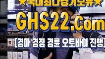 온라인경마사이트주소 ☆ (GHS22 . COM) ◐ 인터넷금요경마
