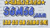 검빛경마주소 ☆ 『SGM58.COM』 ▒ 토요경마사이트