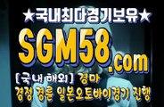 스크린경마추천 SGM 58 . 콤 ✿