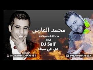 محمد الفارس ناري ناري & DJ سيف غريبة 2016