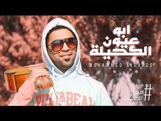 محمد الفارس ابو عيون الكحيلة (حصريا) 2017