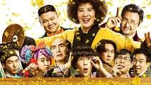 【Movie】Goldbuster Engsub | 妖铃铃(Sandra Ng, Teng Shen, Yunpeng Yue,Yi Zhang, Yilei Jiang)