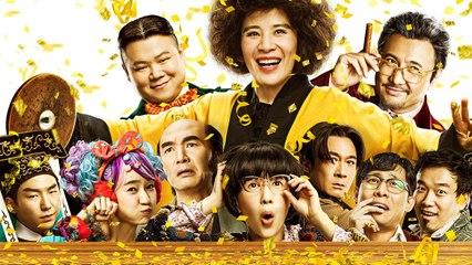 【Movie】Goldbuster Engsub   妖铃铃(Sandra Ng, Teng Shen, Yunpeng Yue,Yi Zhang, Yilei Jiang)