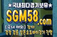 온라인경마사이트 SGM 58 . 콤 ✿