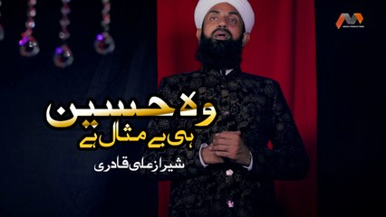 New Manqabat 2019 - Wo Hussain Hi Bemisal Hain - Sheraz Ali Qadri - New Manqabat, Kalaam,1440/2018