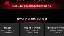 """""""역시 나훈아"""" 콘서트 예매 시작 8분 만에 3만 석 매진 / YTN"""