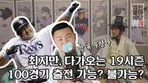 [엠엘비 한마당] 5회 '막내 최지만' 100경기 출전 한다?vs 못한다?