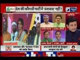 वंशवाद पर पीएम नरेंद्र मोदी की टिप्पणी से राहुल गाँधी नाराज ? PM Narendra Modi Vs Rahul Gandhi