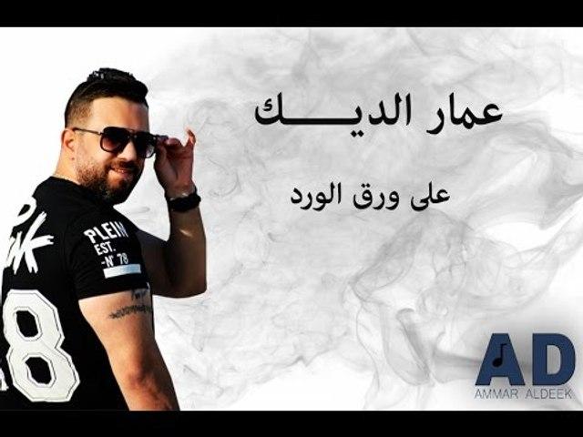 Ammar Al Deek - 3ala Wara2 El Ward [ Lyrical Video ] | عمار الديك - على ورق الورد