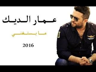 Ammar Al Deek - Ma Bestaghna [ Lyrical Video ] | ما بستغنى - عمار الديك