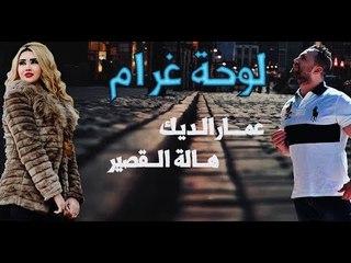 Ammar Al Deek & Hala Al Qaseer - Lawhet Gharam   عمار الديك & هالة القصير- لوحة غرام