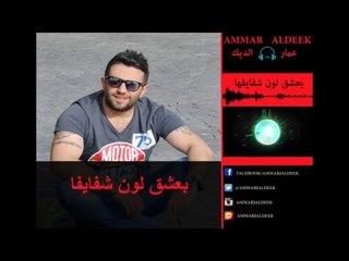 Ammar Al Deek - Be3chak Lawn Chfayefa [ Lyrical Video ] | عمار الديك - بعشق لون شفايفها