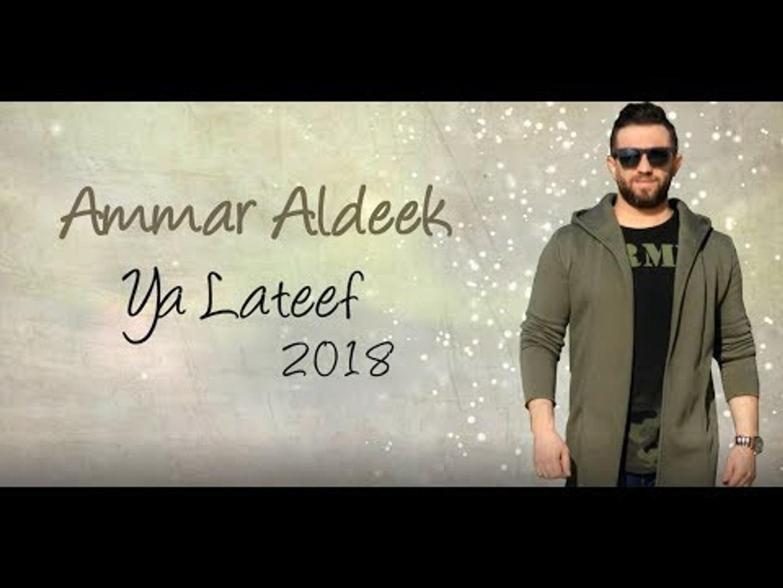 يا لطيف عمار الديك Ammar Aldeek ya latef 2018