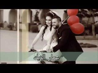 عمار الديك - الحلم الأبيض / Ammar Al Deek - El Helm El Abyad