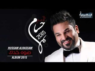Hussam Alrassam - Rehlet Kitar L3omor | حسام الرسام - رحلة قطار العمر