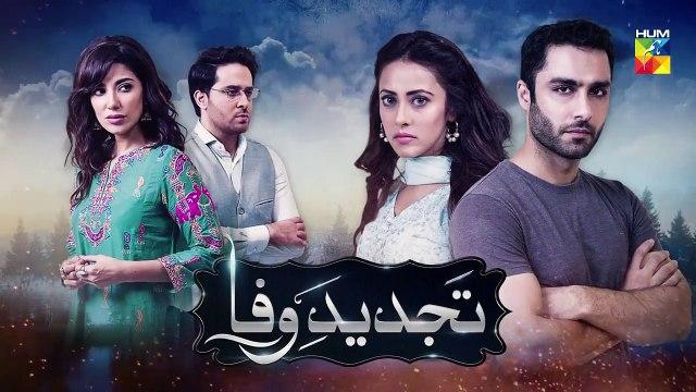 Tajdeed e Wafa Epi 28 Promo HUM TV Drama